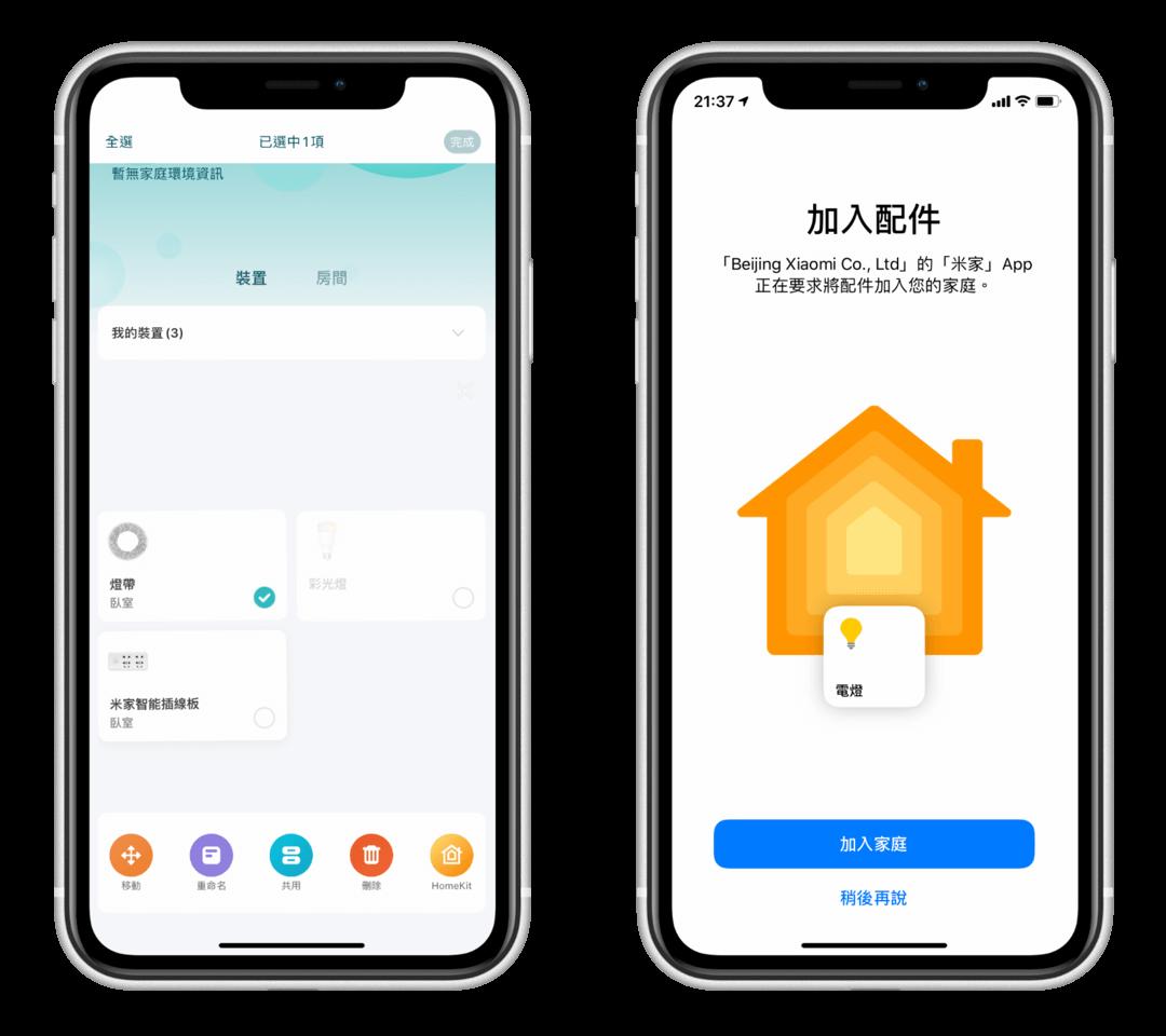 Yeelight 彩光燈帶設定教學 米家app Homekit
