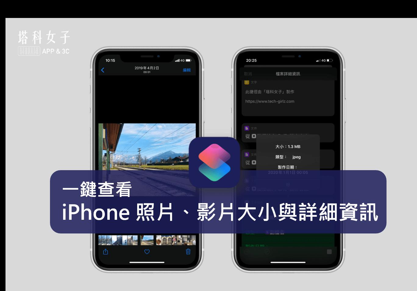 一键查看 iPhone 照片、影片大小与详细资讯 iOS 捷径