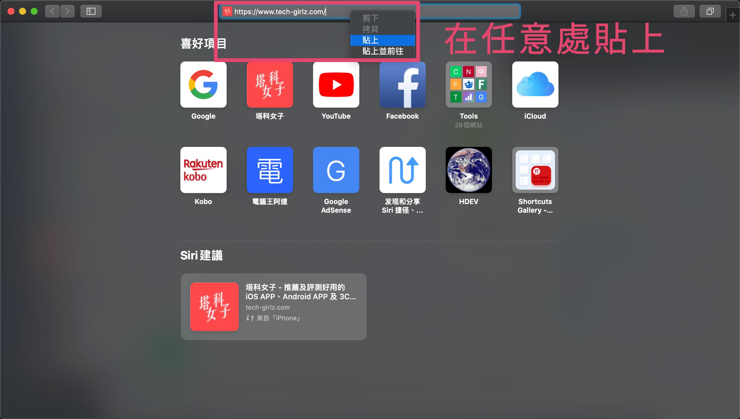 在 Apple 裝置之間複製、貼上文字或圖片