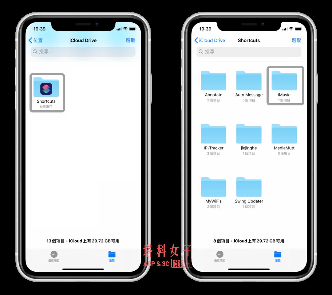 iphone 下載 YouTube 音樂 - iOS 捷徑 下載位置