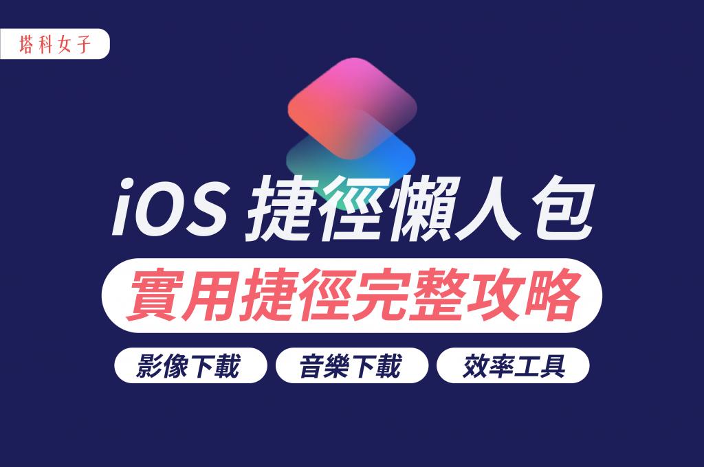 iOS 捷徑懶人包|各種實用 Siri 捷徑完整攻略 (2020 最新)