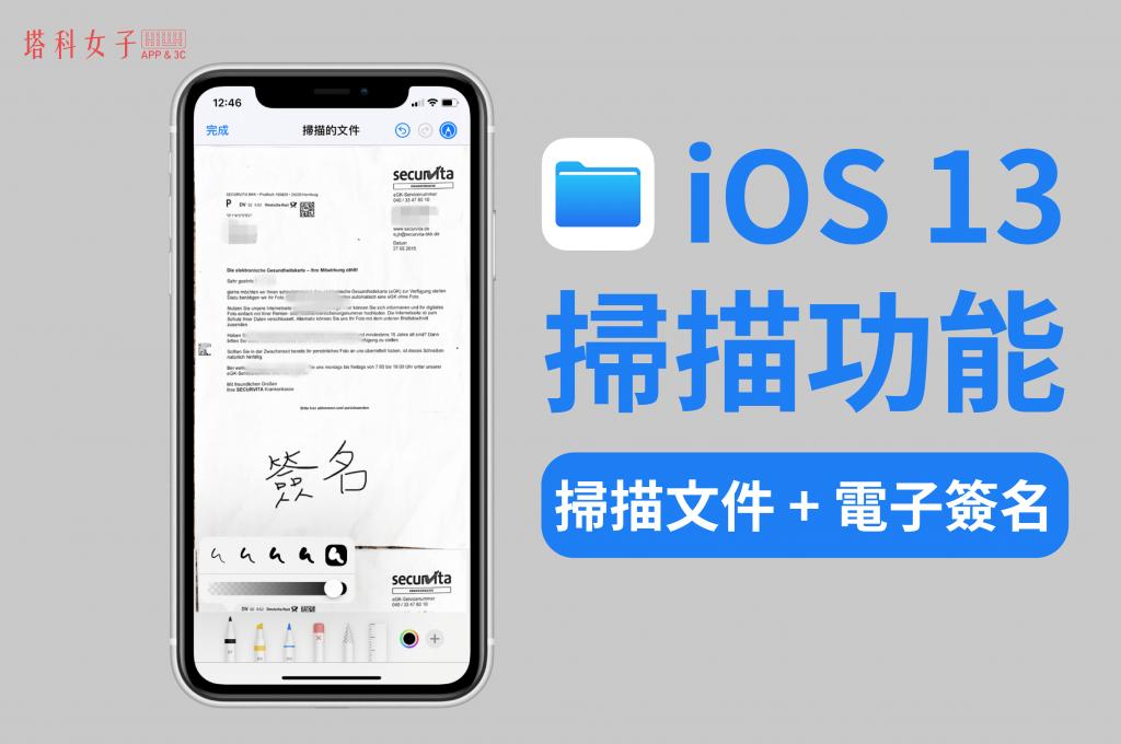 iPhone 內建掃描 PDF,掃描文件並電子簽名 (iOS 13)