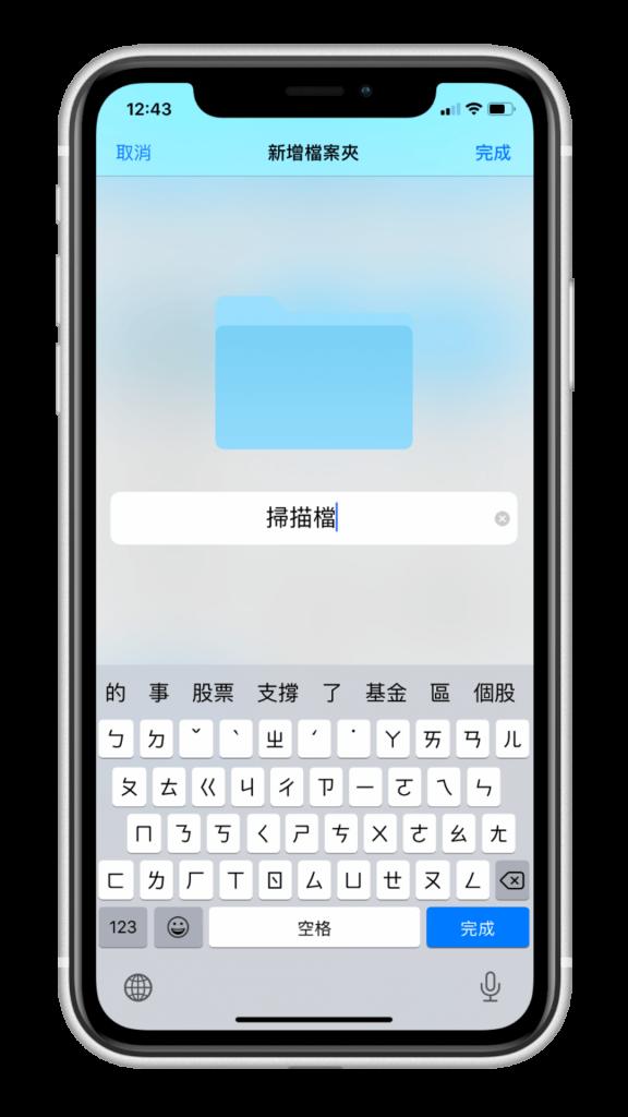 iPhone 內建掃描,掃描文件並電子簽名 - 新增檔案夾
