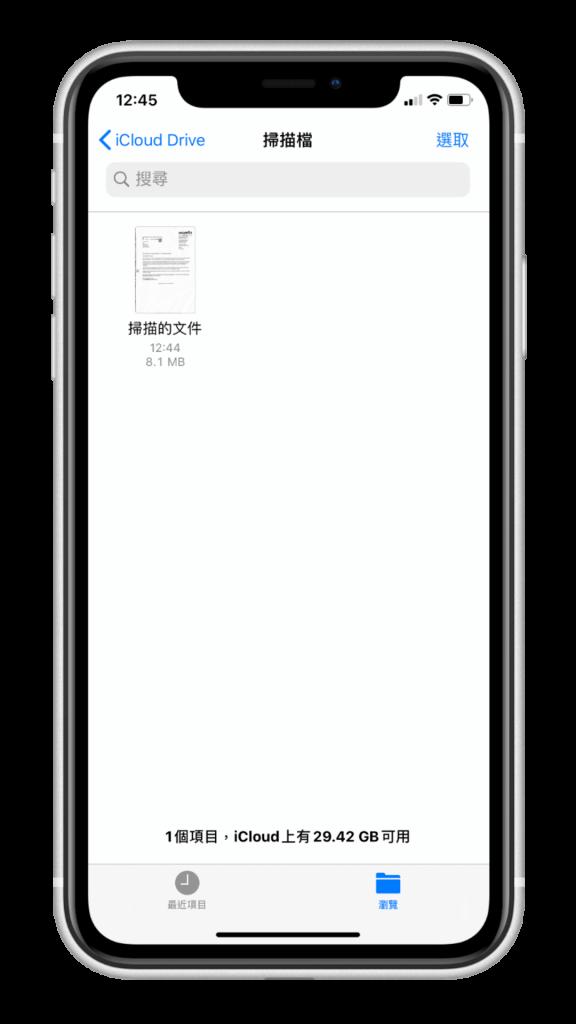 iPhone 內建掃描,掃描文件並電子簽名
