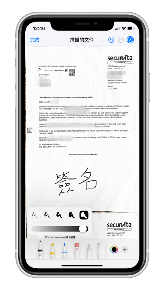 iPhone  掃描文件 電子簽名