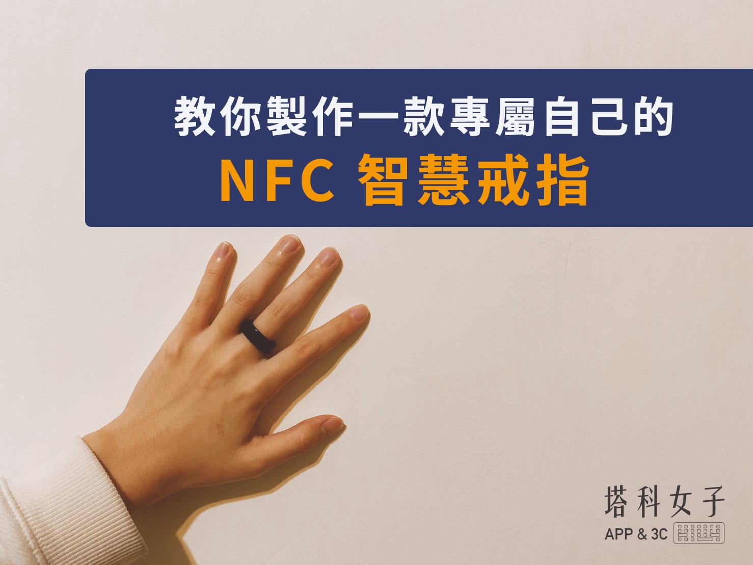 教你製作一款專屬自己的 NFC 智慧戒指,靠近手機自動觸發