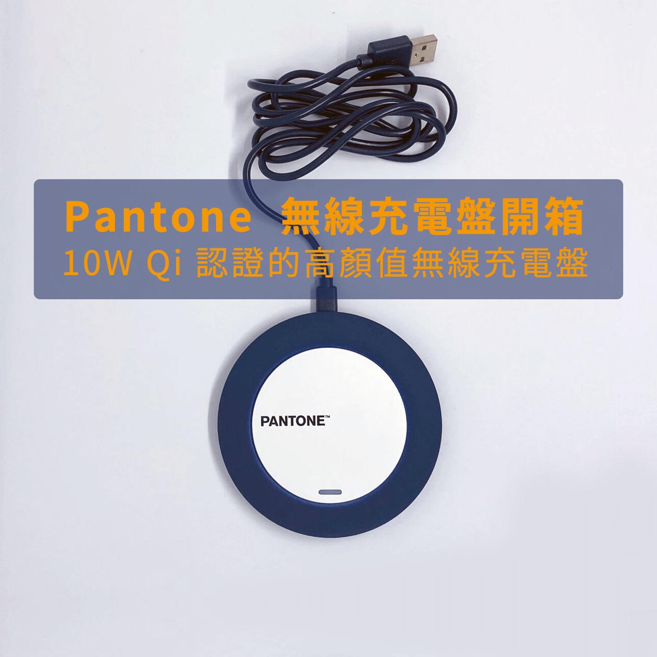 Pantone  無線充電盤開箱 10W 高顏值無線充電盤 Qi 認證