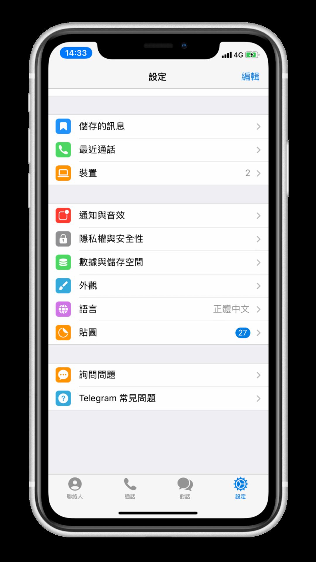 教你一鍵將 Telegram 改成中文版 (iPhone/Android都適用)