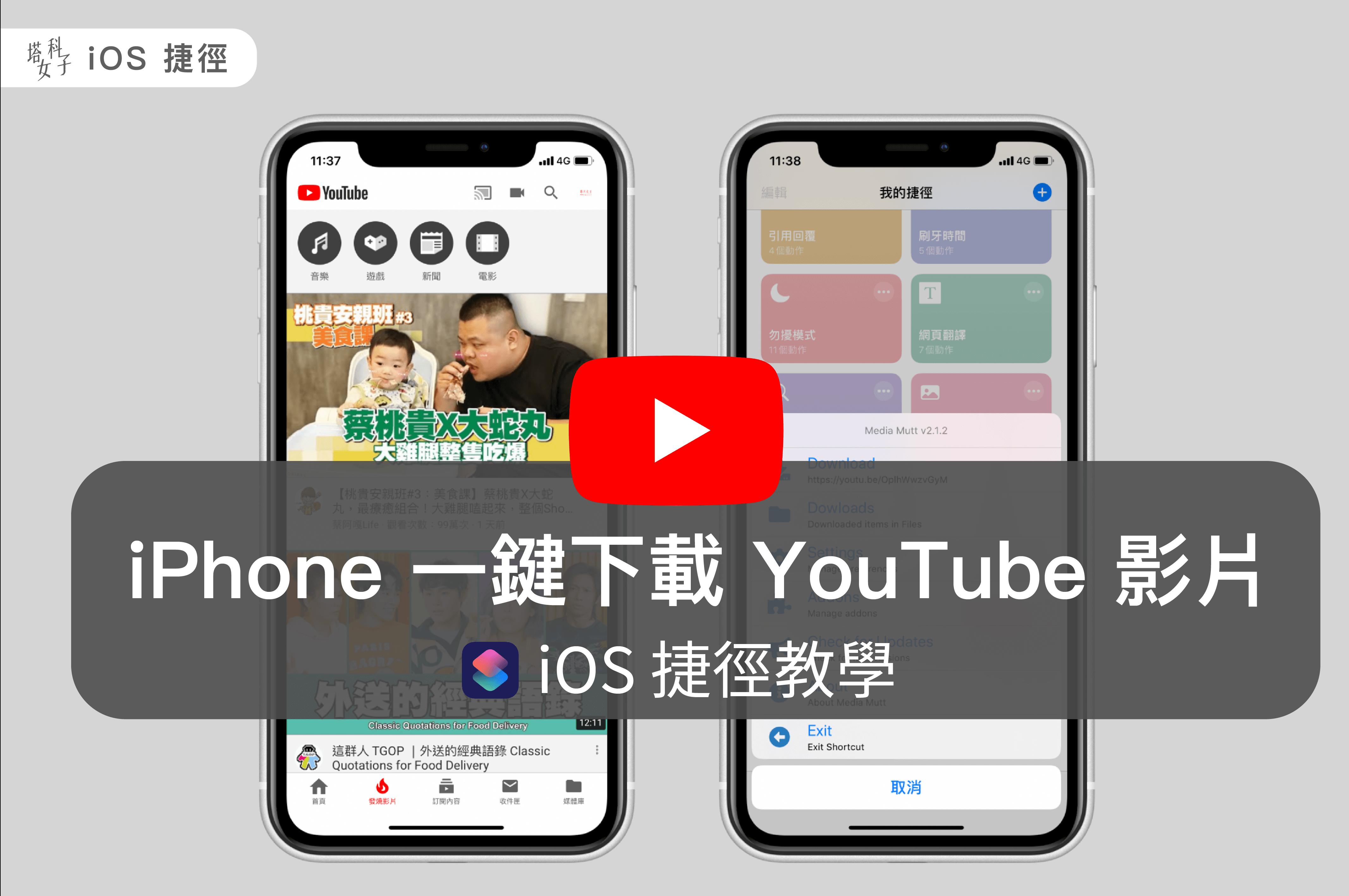 iPhone 下載 YouTube 影片 (iOS 捷徑 / iOS13 可用)