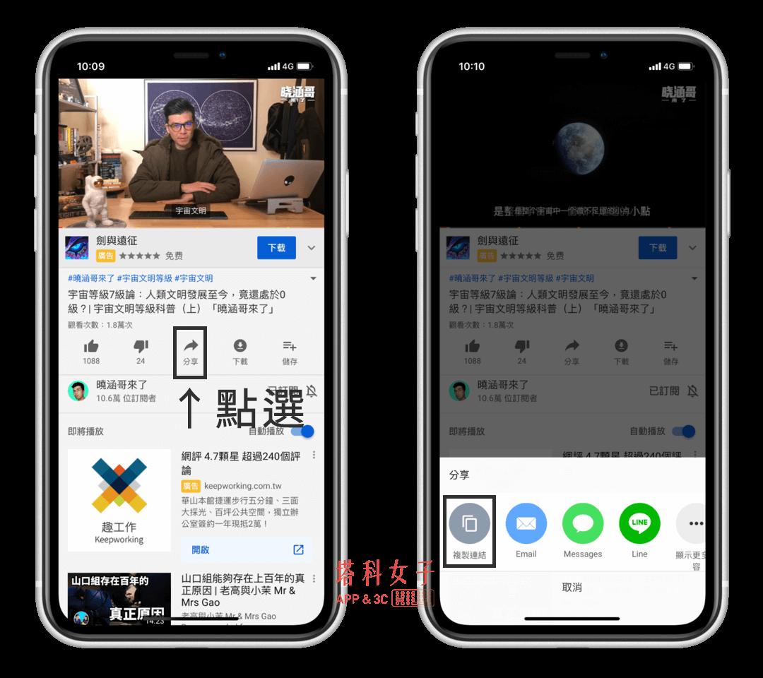 iPhone 下載 YouTube 影片 (iOS 捷徑 / iOS13 可用) 複製 YouTube 影片連結