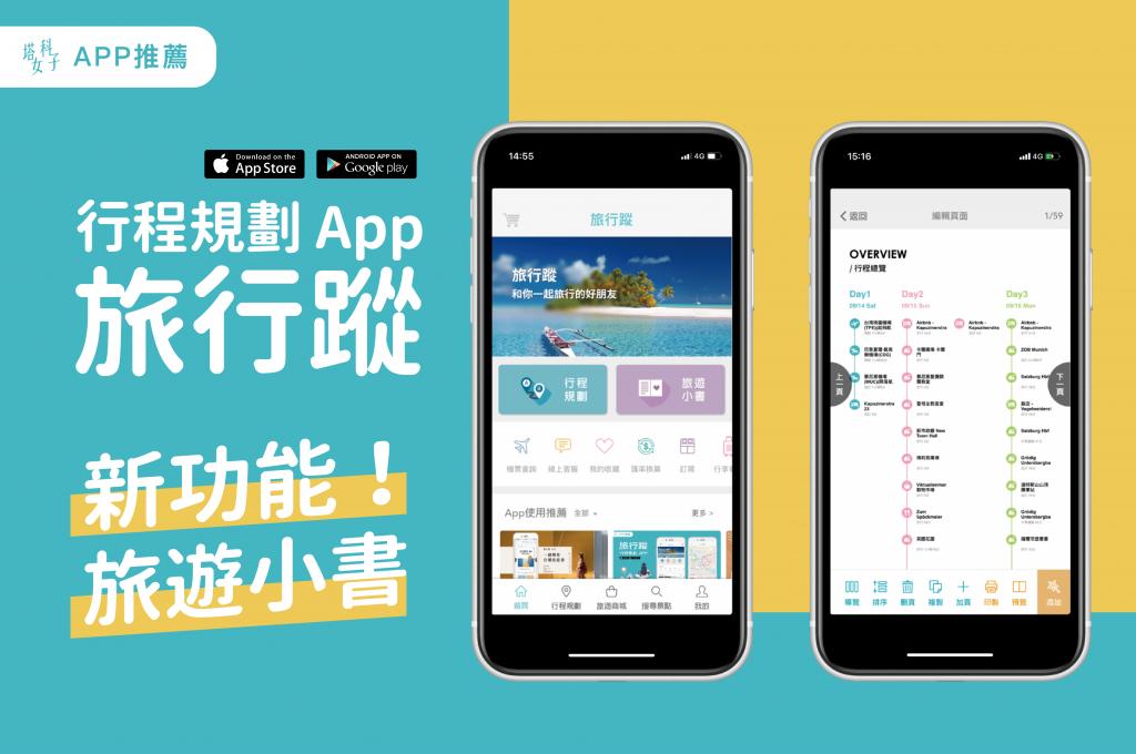 旅遊行程規劃 App 旅行蹤,一鍵將所有行程匯成「旅遊小書」,收藏回憶!