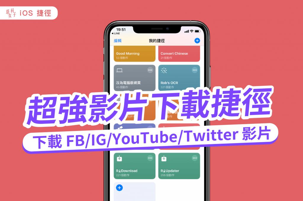 超強影片下載捷徑,下載 FB/IG/YouTube/Twitter影片(iOS 捷徑)