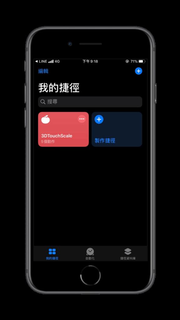 iPhone 也能拿來秤重,用 3D Touch 功能秤物 (iOS 捷徑)