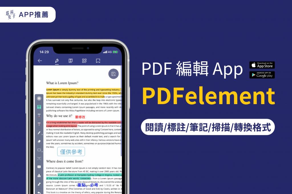 PDF 編輯 App - PDFelement,閱讀/標註/筆記/掃描/轉換格式