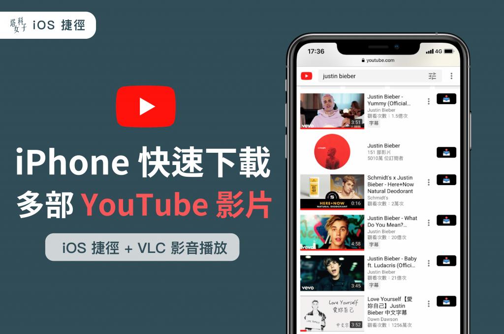 iPhone 快速下載多部 YouTube 影片,完整教學 (iOS 捷徑)