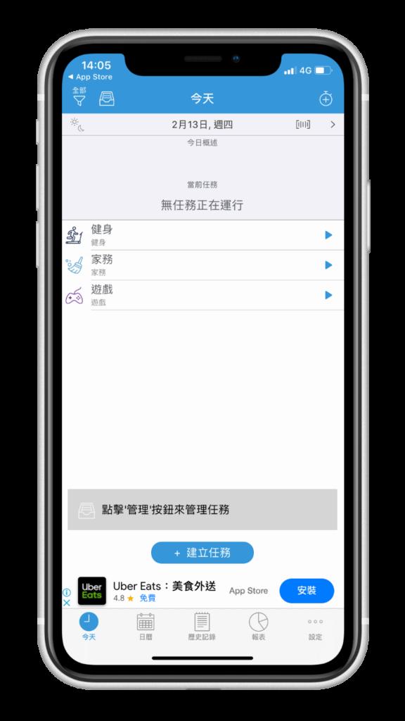 時間管理 App   ATracker,讀書計畫、個人工作任務管理
