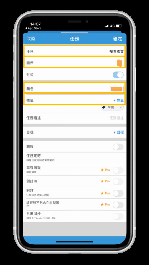 時間管理 App   ATracker,讀書計畫、個人工作任務管理 - 新增任務
