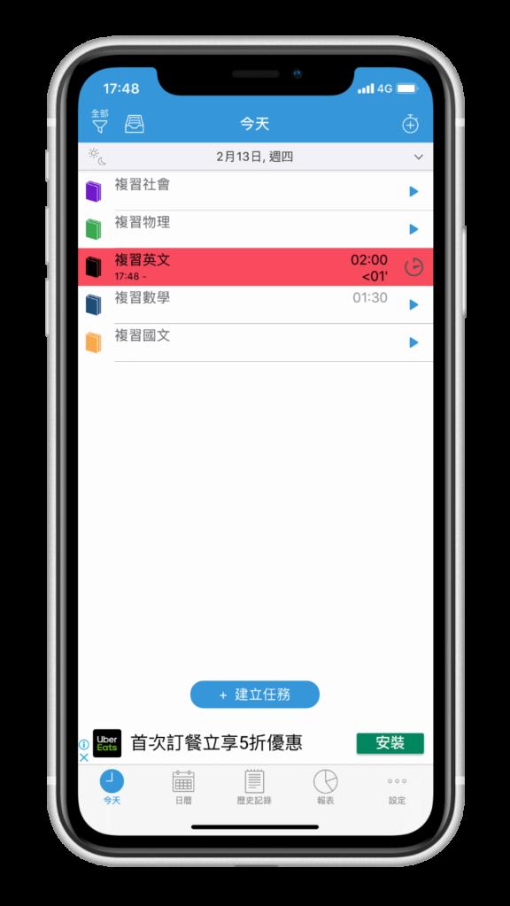 時間管理 App   ATracker,讀書計畫、個人工作任務管理 - 計時功能