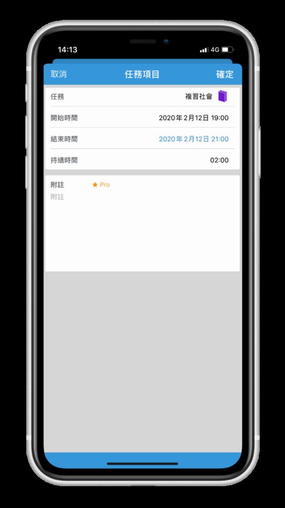 時間管理 App   ATracker,讀書計畫、個人工作任務管理 - 手動輸入