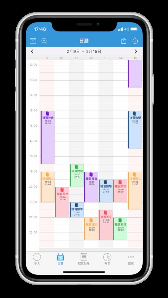 時間管理 App   ATracker,讀書計畫、個人工作任務管理 - 日曆