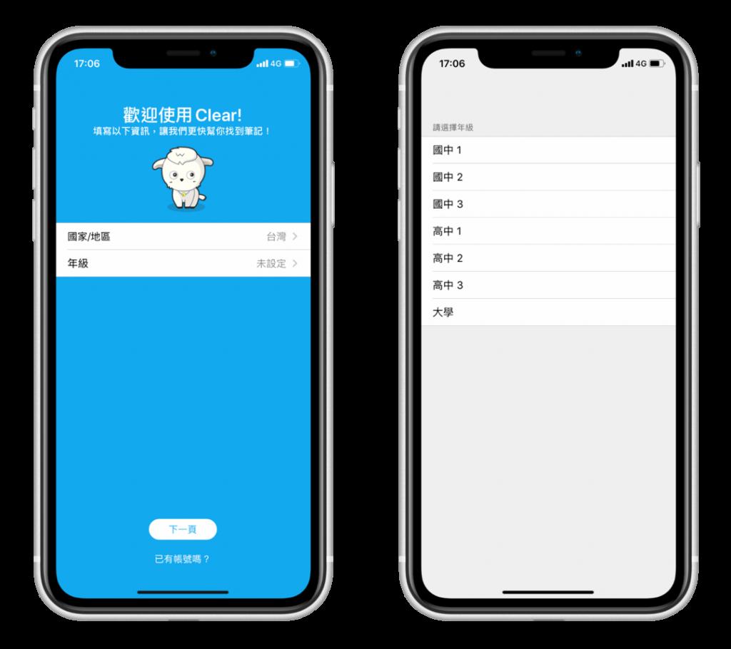 筆記共享 App - Clear,國高中生、大學生必備,考試 All Pass