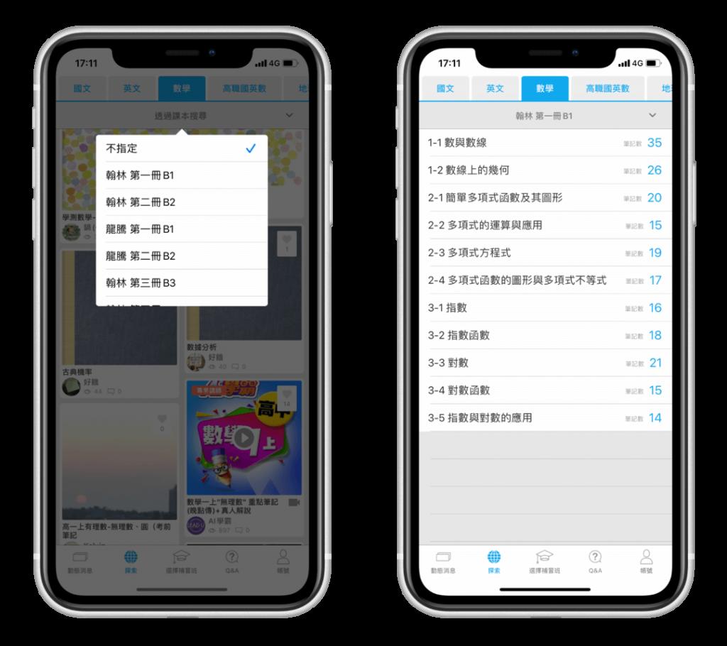 筆記共享 App - Clear 依照科目分類