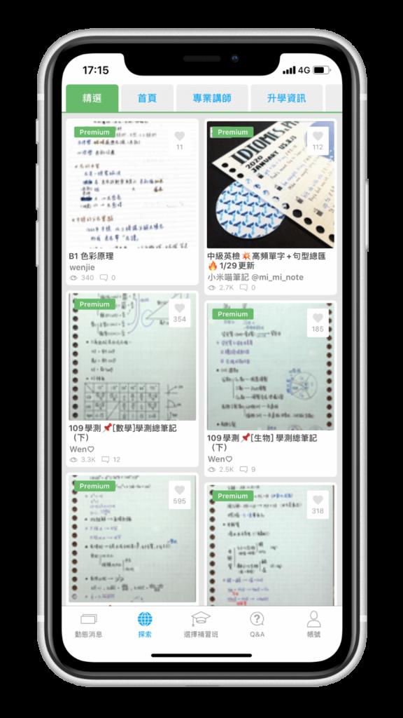 筆記共享 App - Clear 熱門精選筆記