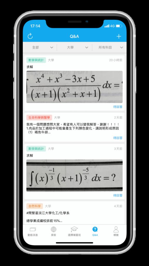 筆記共享 App - Clear Q&A發問