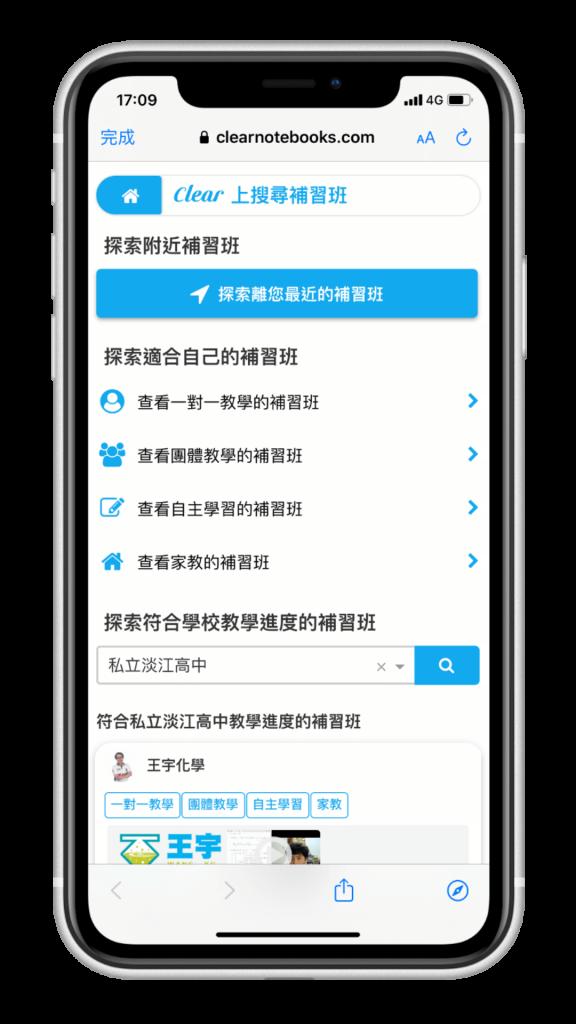筆記共享 App - Clear 搜尋補習班