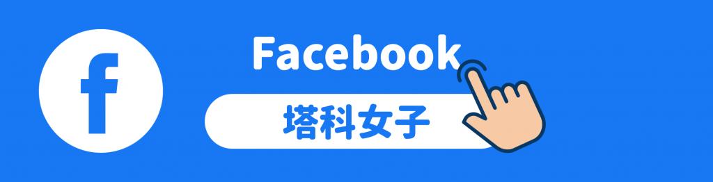 追蹤塔科女子 Facebook 粉專