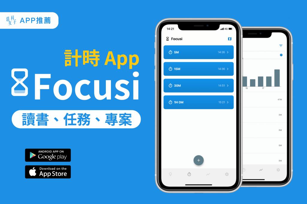 極簡美觀的讀書計時 App - Focusi,考生必備 App