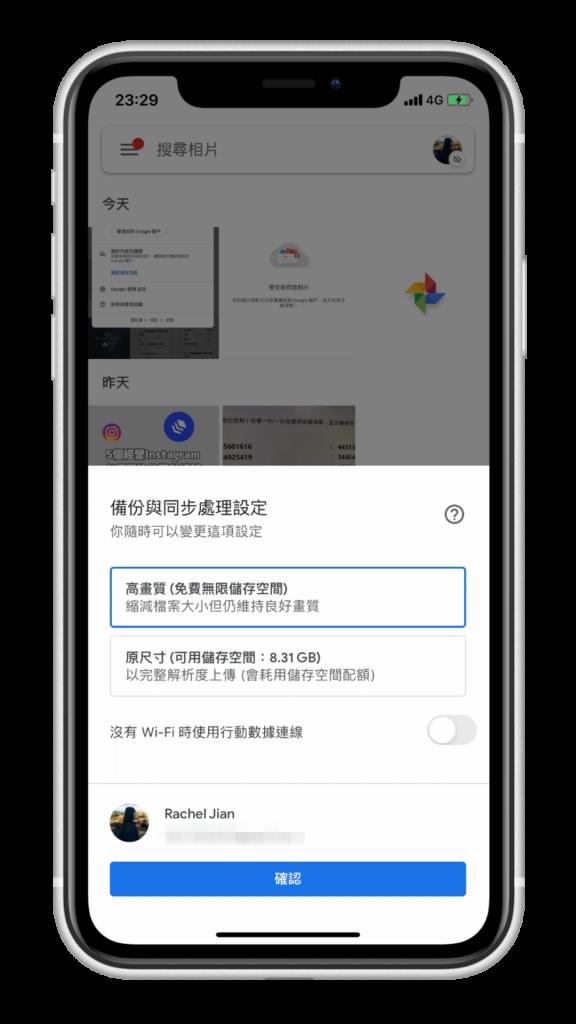 Google 相簿備份教學 - 備份與同步處理