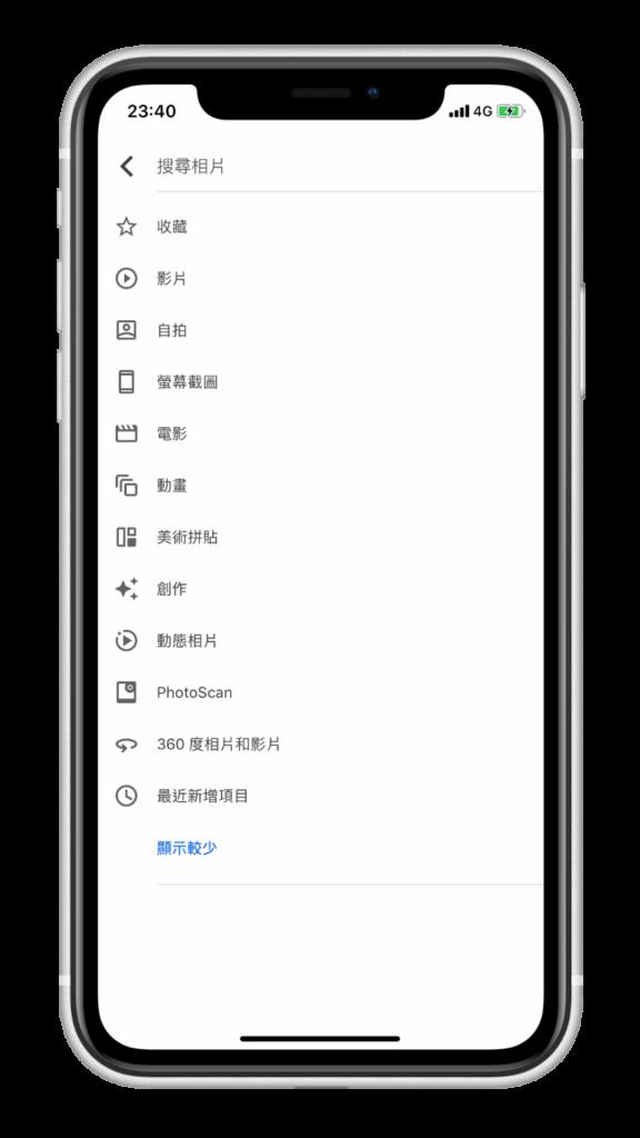 Google 相簿備份教學 - 搜尋功能