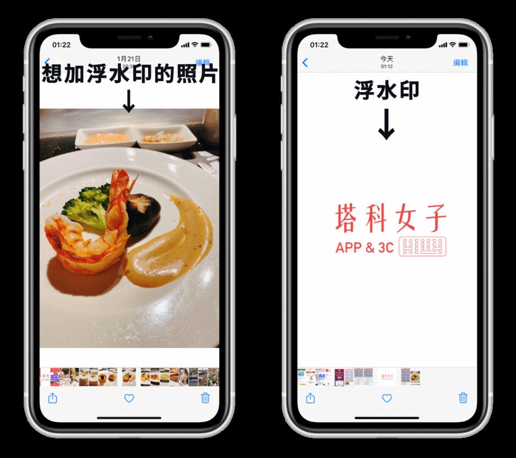 多功能圖片處理  iOS 捷徑/Siri 捷徑 | 加上浮水印