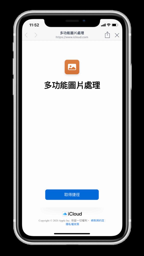 多功能圖片處理  iOS 捷徑 | 拼貼、壓縮、GIF、浮水印、編輯