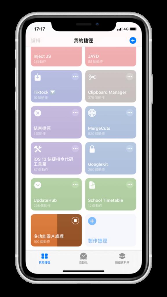 多功能圖片處理  iOS 捷徑 | 拼貼、壓縮、GIF、浮水印、編輯 - 我的捷徑