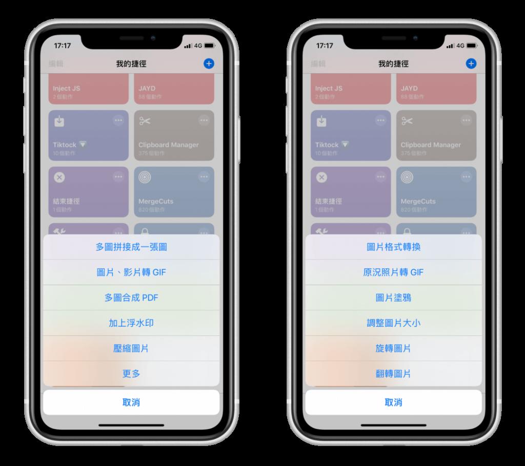 多功能圖片處理  iOS 捷徑/Siri 捷徑 | 拼貼、壓縮、GIF、浮水印、編輯 -