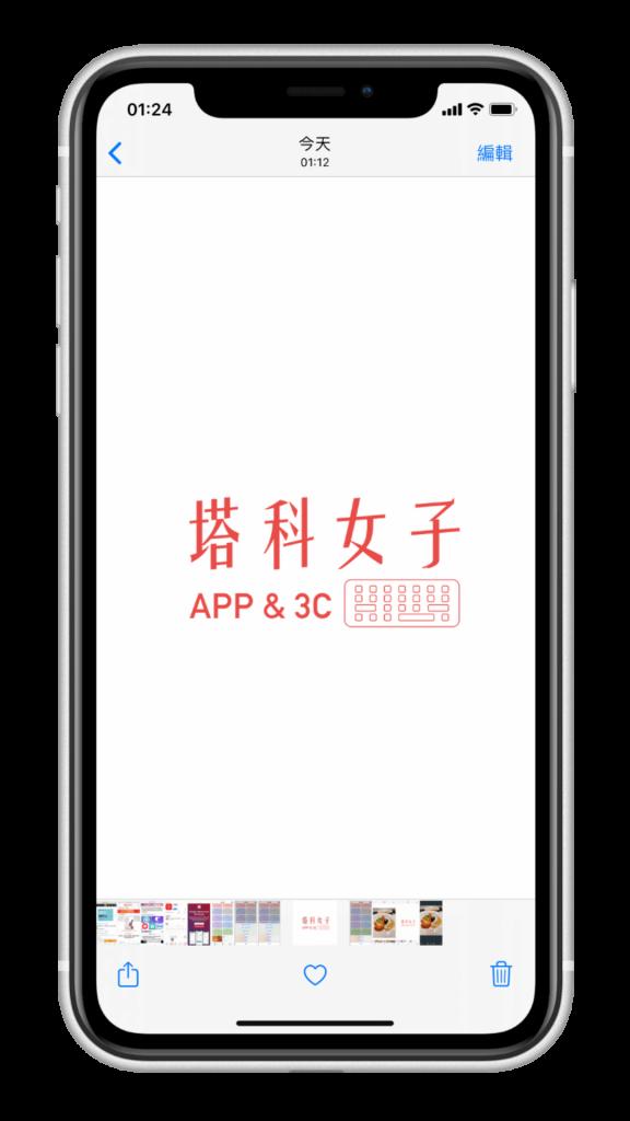 多功能圖片處理  iOS 捷徑/Siri 捷徑 | 格式轉換 PNG、JPG、TIFF、GIF、BMP、PDF、HEIF