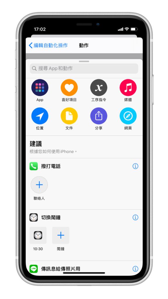 iOS 捷徑個人自動化教學 #1 - 加入動作