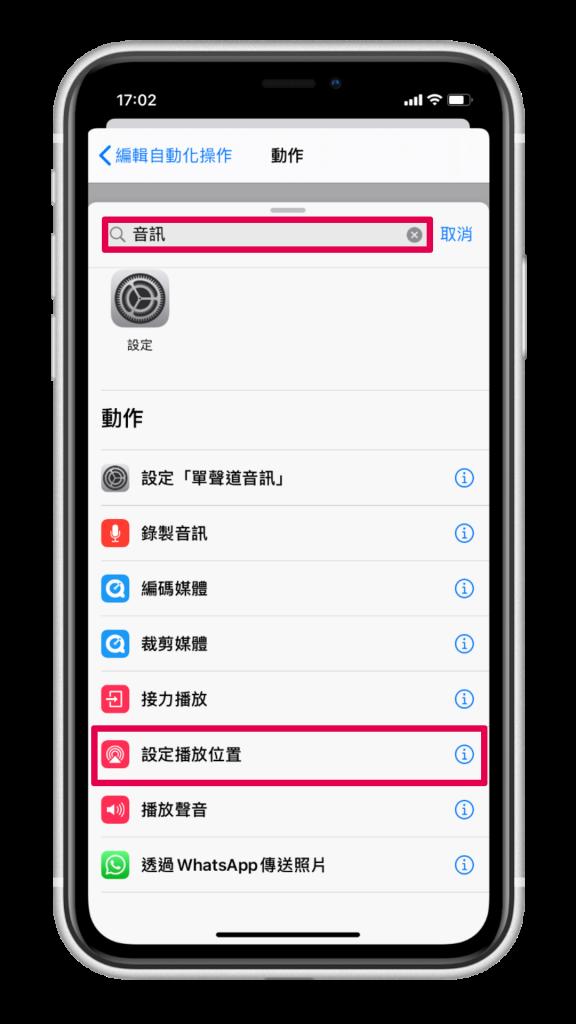 iOS 捷徑個人自動化教學 #1 - 設定播放位置