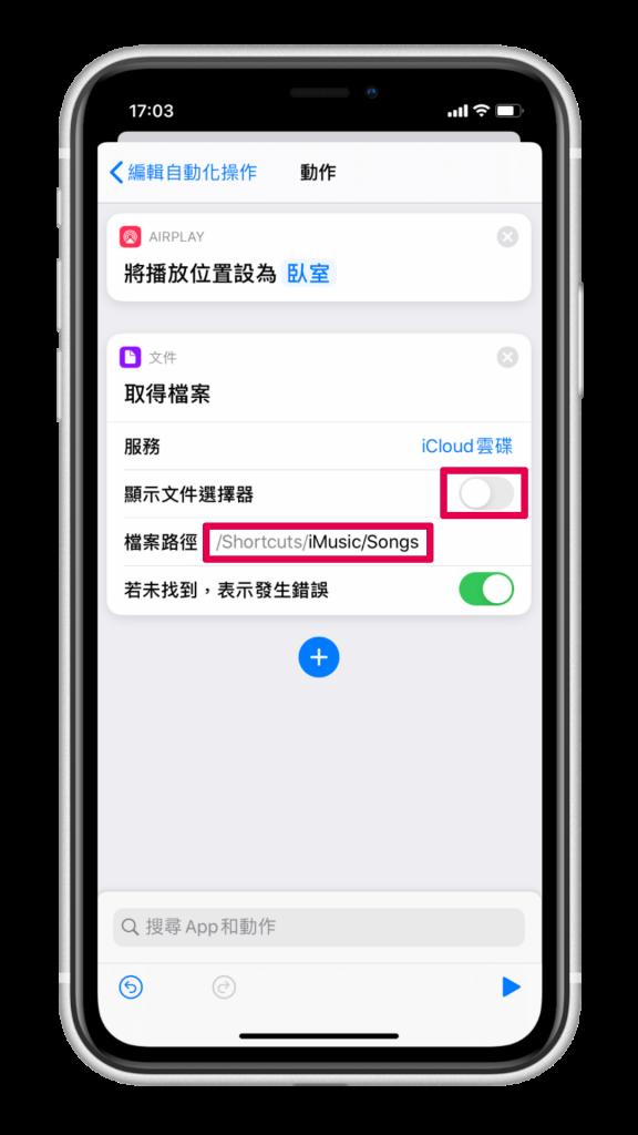 iOS 捷徑個人自動化教學 #1 - 取得檔案