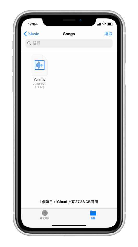 iOS 捷徑個人自動化教學 #1 - 資料夾路徑