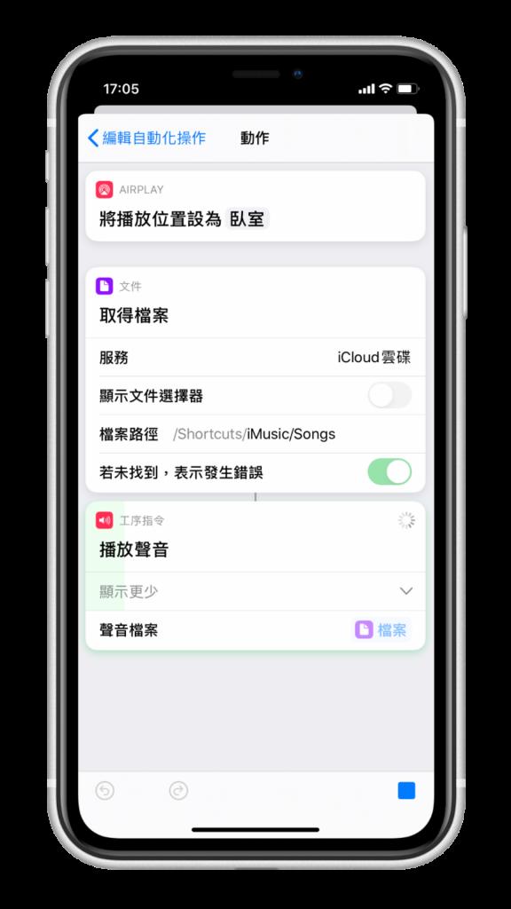 iOS 捷徑個人自動化教學 #1 - 播放聲音