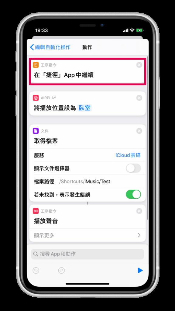 iOS 捷徑個人自動化教學 #1 - 在捷徑App中繼續