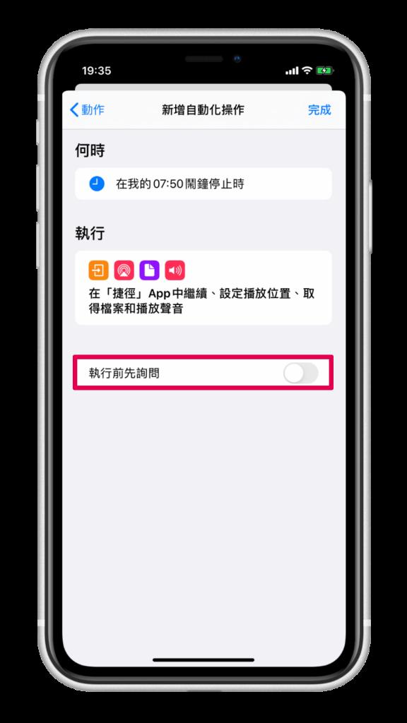 iOS 捷徑個人自動化教學 #1 - 關閉執行前詢問