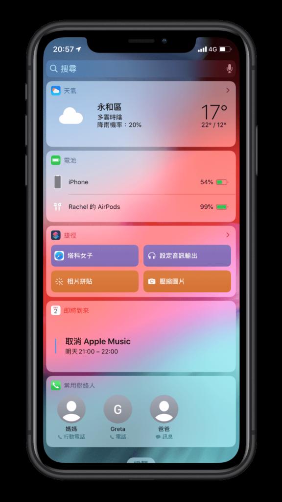 iPhone 小工具 (Widget) 是什麼?這篇告訴你它有多方便!