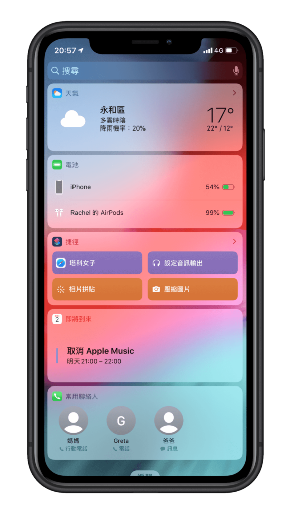 iOS 捷徑教學 iPhone 小工具 Widget