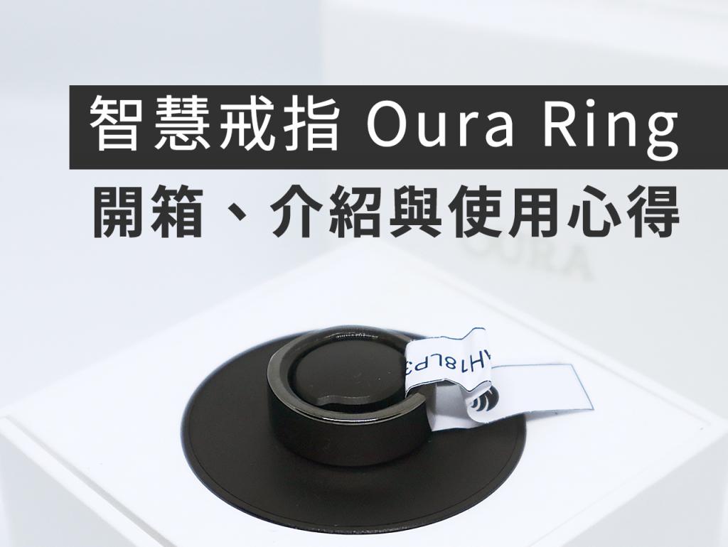 智慧戒指 Oura Ring 開箱|幫你追蹤睡眠品質與身體數據!