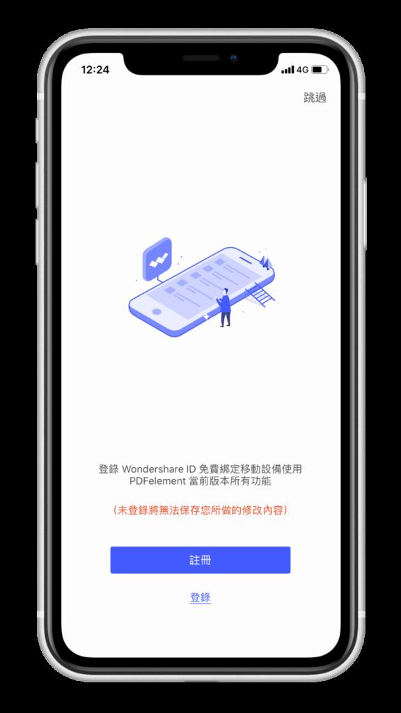 PDF 編輯 App - PDFelement - 註冊