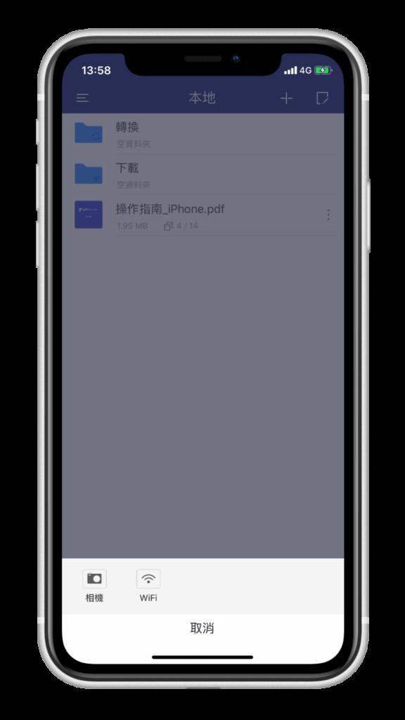 PDF 編輯 App - PDFelement - 掃描 PDF